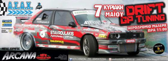 Συμμετοχές 1ου αγωνα του Κυπελλου Drift & 2ου αγωνα GP Tuning τη Κυριακη 7 Mαϊου