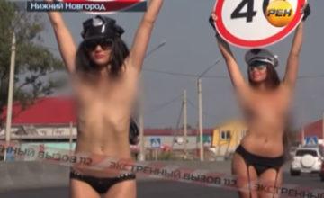 """Ρωσίδες ακτιβίστριες """"τα βγάζουν"""" όλα για τα μάτια της ασφάλειας στους δρόμους (video)"""