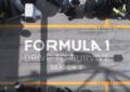 Επίσημο τρέιλερ για το F1: Drive to Survive (video)