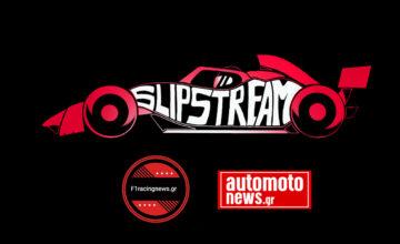 "Live: Ακούστε ζωντανά την εκπομπή ""Slipstream"" με την ανάλυση του GP Μ. Βρετανίας"