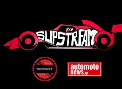 """Ακούστε την εκπομπή """"Slipstream"""" με την ανάλυση του GP Αυστρίας"""