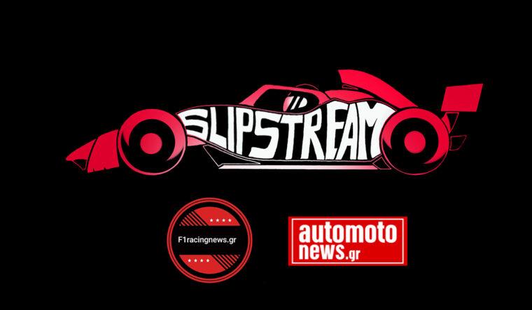 "Live: Ακούστε ζωντανά την εκπομπή ""Slipstream"" για την Formula 1"